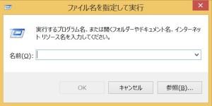 Windows+R ファイル名を指定して実行