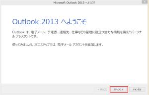 Outlook2013の新規起動