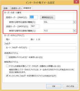 インターネット電子メール設定 詳細設定