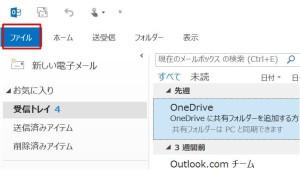 Outlook メニューバーのファイル