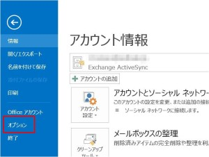 Outlook オプション