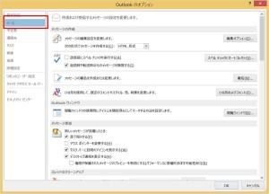 Outlook オプション画面