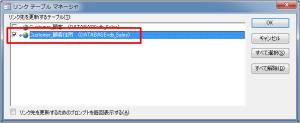 Access リンクテーブルマネージャで更新テーブル選択
