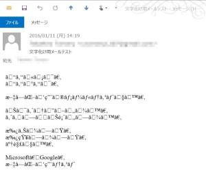 Outlook 文字化けメッセージ表示