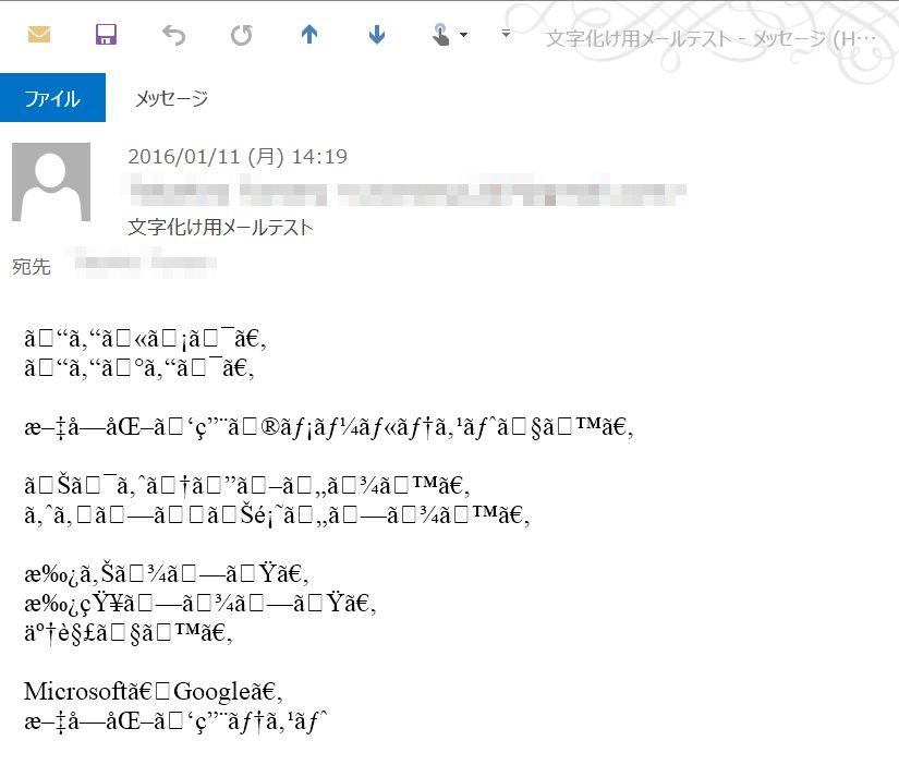 化け 直し 方 エクセル 文字
