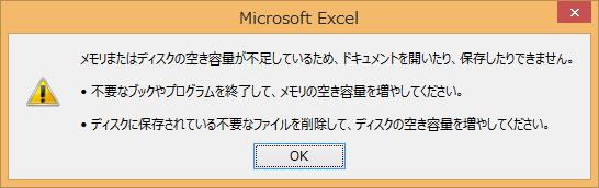 Excel】「メモリまたはディスク...