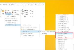 Outlook 文字化け 日本語にエンコード