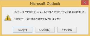 Outlook メッセージのプロパティ変更のポップアップ