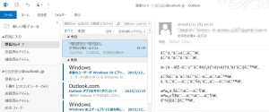 Outlook 文字化け