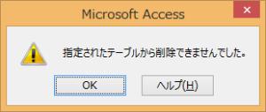 Access エラーポップアップ 指定されたテーブルから削除できませんでした