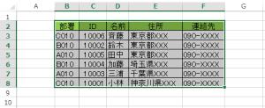 Excel 複数項目の昇順降順その1