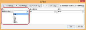 Excel 複数項目の昇順降順その2