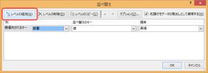 Excel 複数項目の昇順降順その4