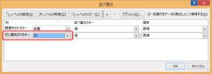 Excel 複数項目の昇順降順その5