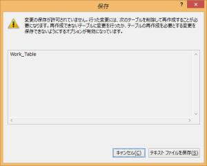 変更の保存が許可されていません。行った変更には、次のテーブルを削除して再作成することが必要になります。再作成できないテーブルに変更を行ったか、テーブルの再作成を必要とする変更を保存できないようにするオプションが有効になっています。