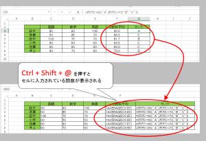 【Ctrl+Shift+@】で関数表示