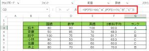 Excel 数式バーから関数の取得