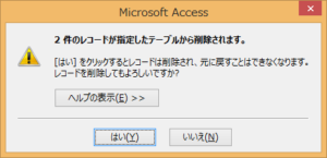 Access 削除クエリ 削除確認メッセージ