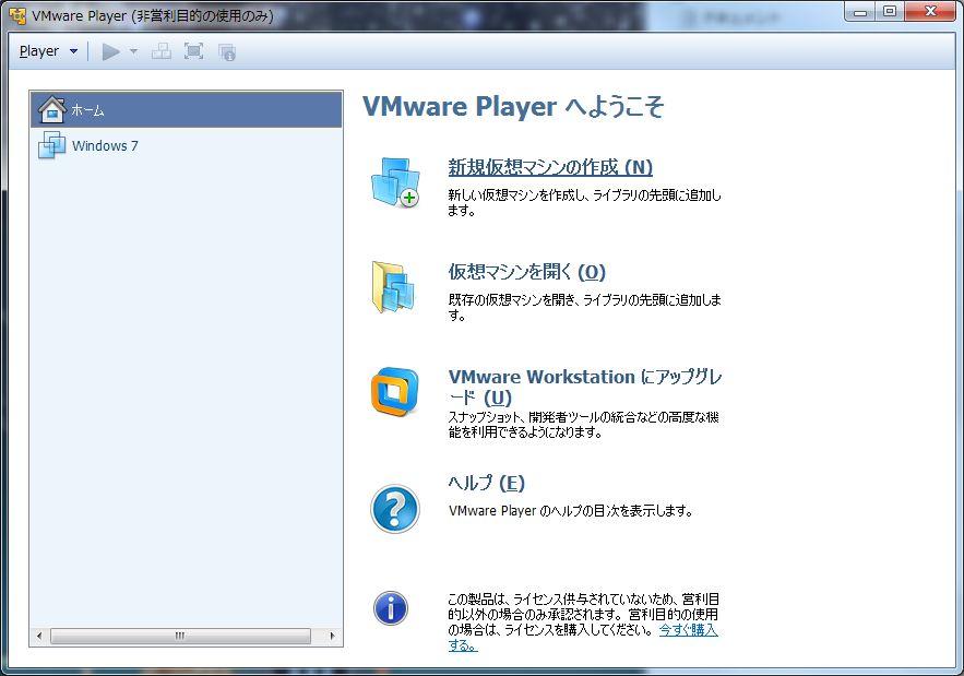002_VMware Player_メニュー画面