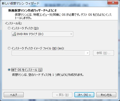 016_VMware Player_新しい仮想マシン