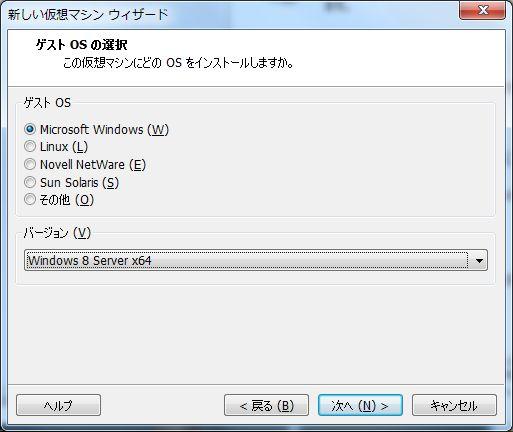 017_VMware Player_ゲストOSの選択