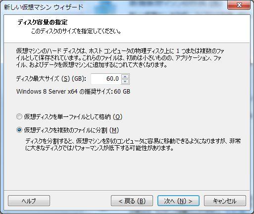 008_VMware Player_新しい仮想マシンウィザード_4
