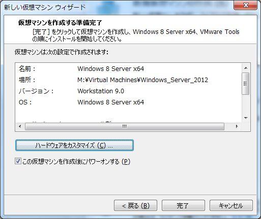009_VMware Player_新しい仮想マシンウィザード_5