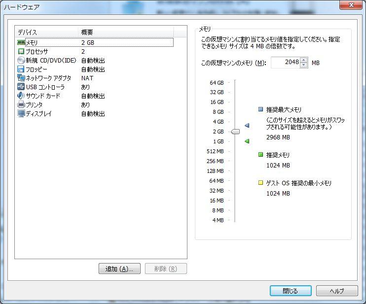 010_VMware Player_新しい仮想マシンウィザード_6_ハードウェアカスタマイズ