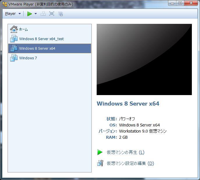 011_VMware_メニュー画面