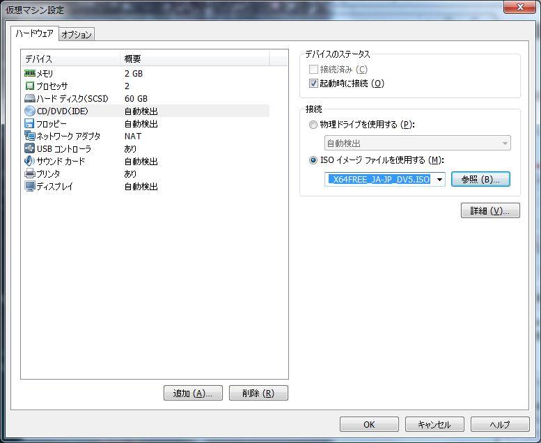 012_VMware_ISOファイルのマウント