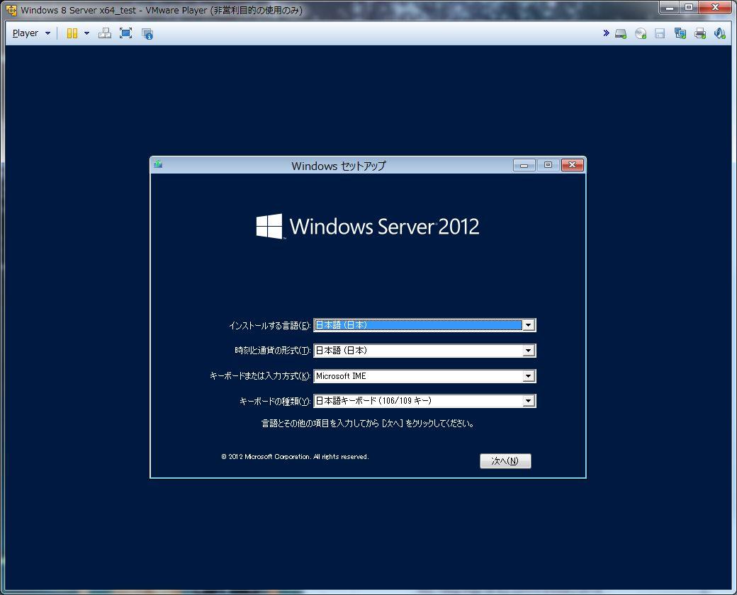 013_VMware_OSインストール