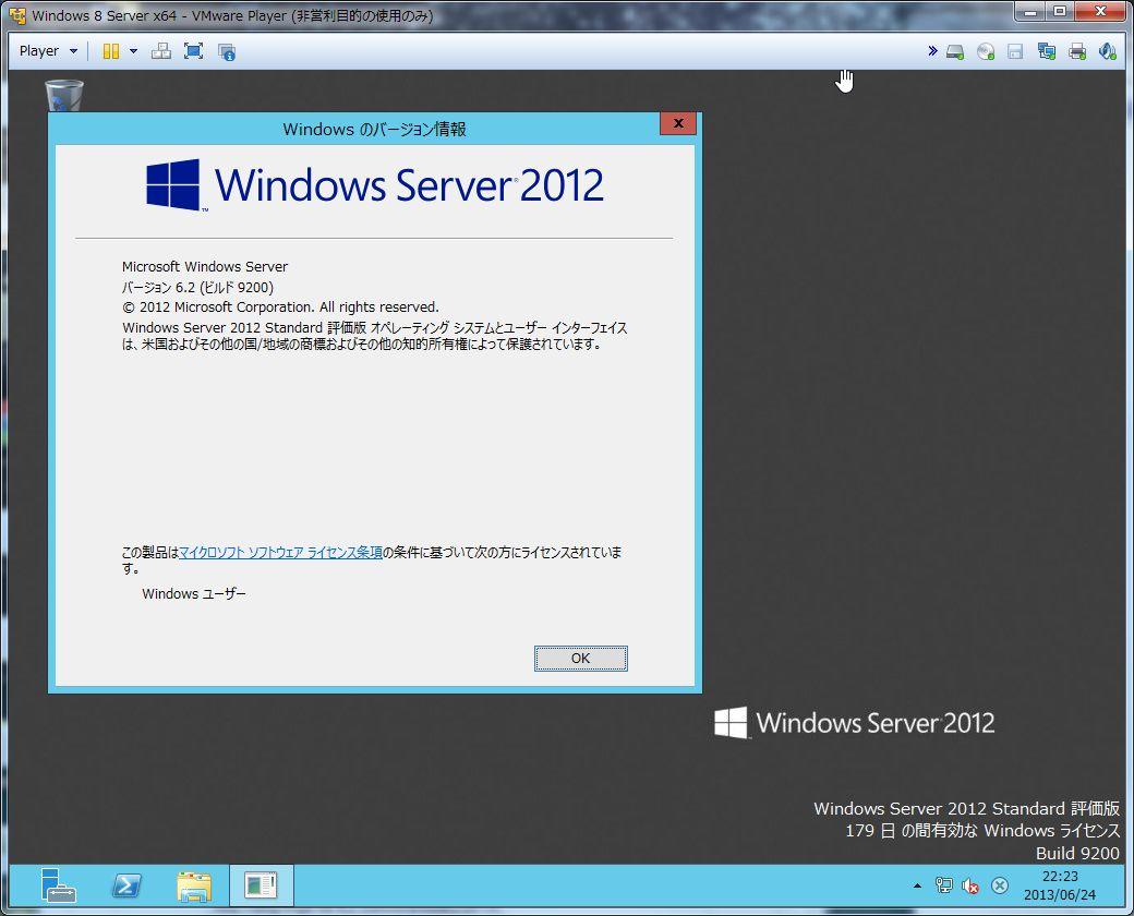 014_VMware_OSインストール完了