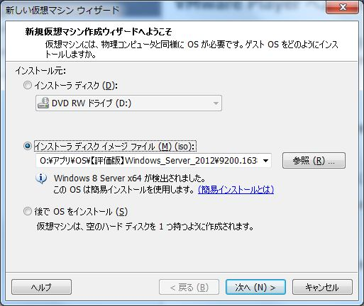 018_VMware_インストールエラー
