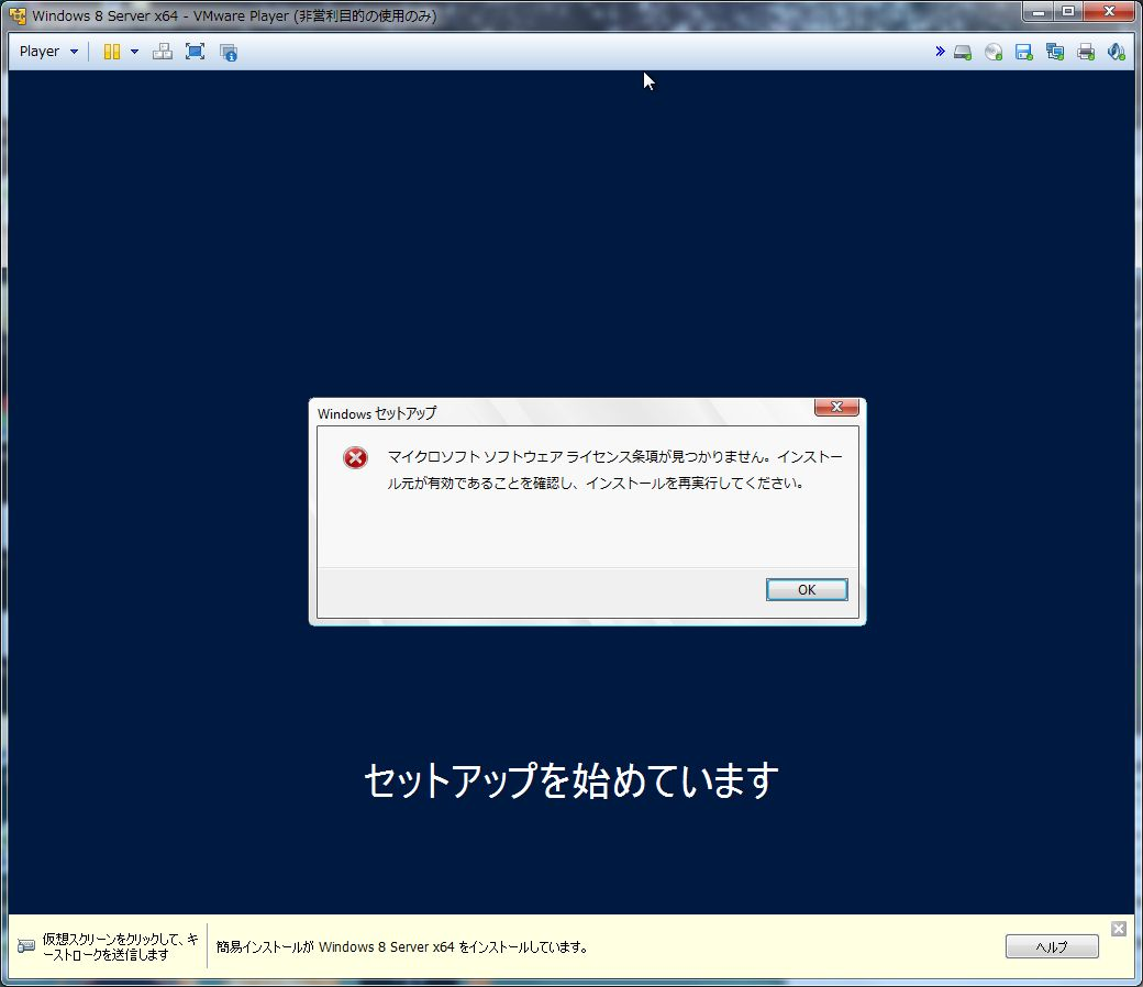 019_VMwarer_インストールエラーポップアップ