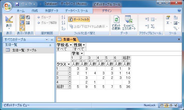 ピボット作成用のローカルテーブル_7