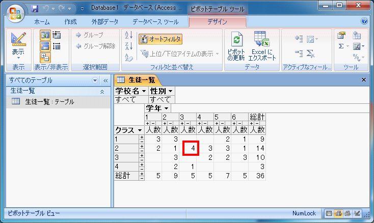 ピボット作成用のローカルテーブル_8