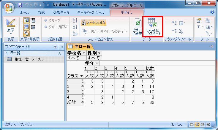 ピボット作成用のローカルテーブル_10