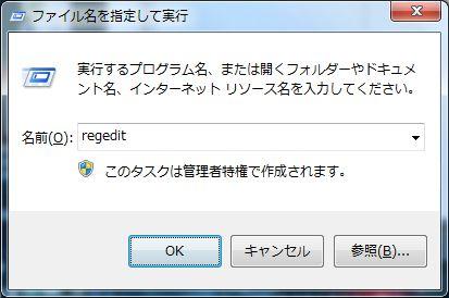 ファイル名指定実行_regedit