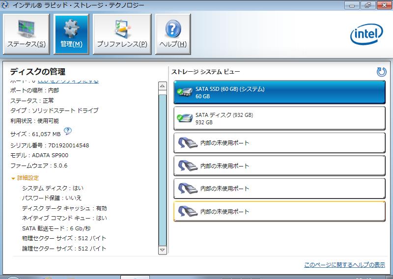 004_インテルRST