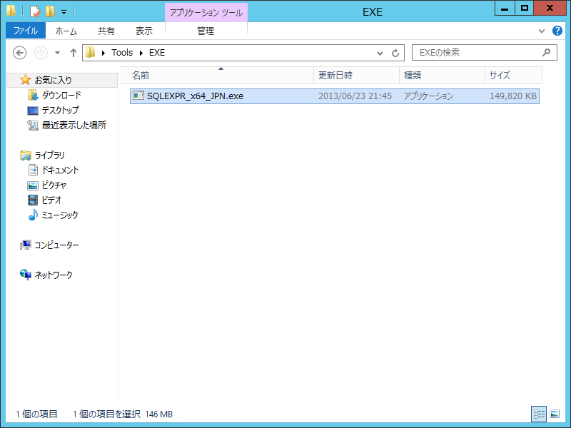 001_SQL_Server_2012_インストール_exe実行