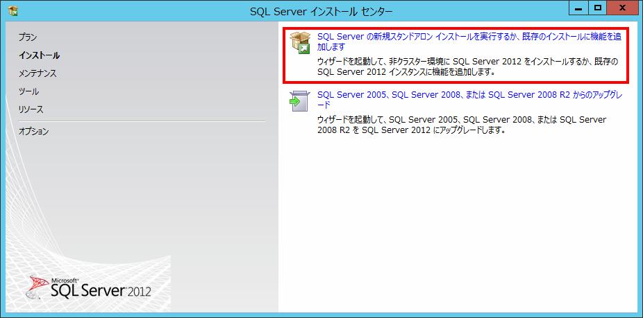 002_SQL_Server_2012_インストール_インストール画面1