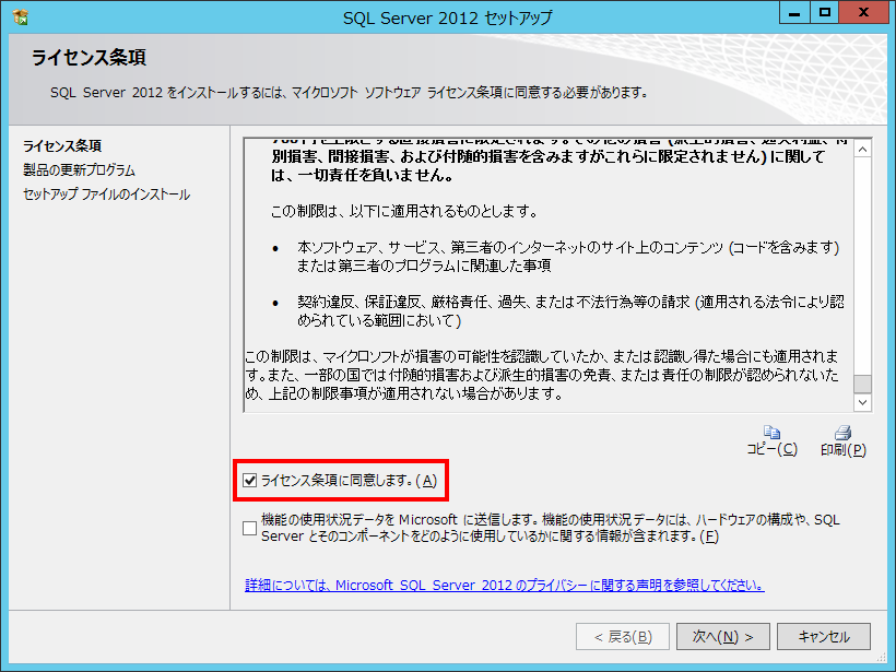 003_SQL_Server_2012_インストール_インストール画面2