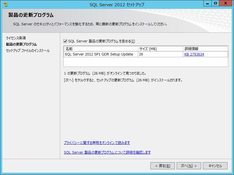 004_SQL_Server_2012_インストール_インストール画面3