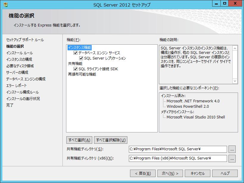 005_SQL_Server_2012_インストール_インストール画面5