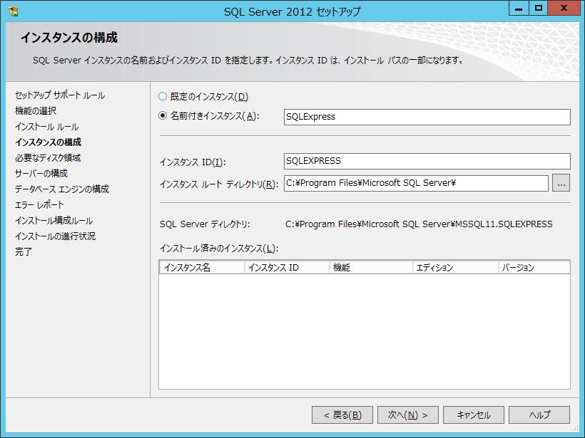 006_SQL_Server_2012_インストール_インストール画面6