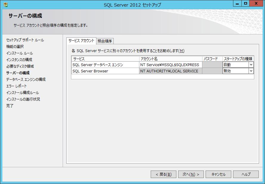007_SQL_Server_2012_インストール_インストール画面7_1