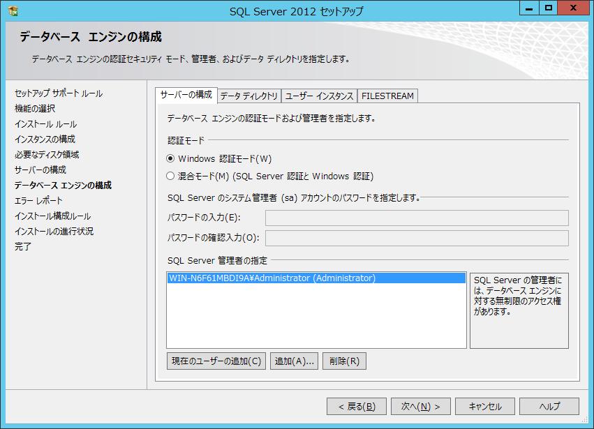 010_SQL_Server_2012_インストール_インストール画面8_1