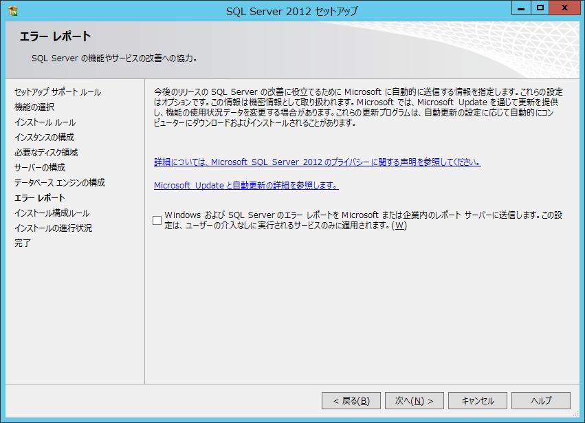 014_SQL_Server_2012_インストール_インストール画面9_3