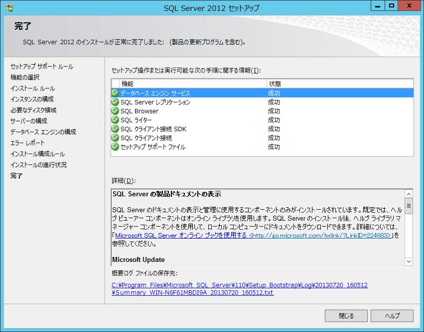 015_SQL_Server_2012_インストール_インストール画面10
