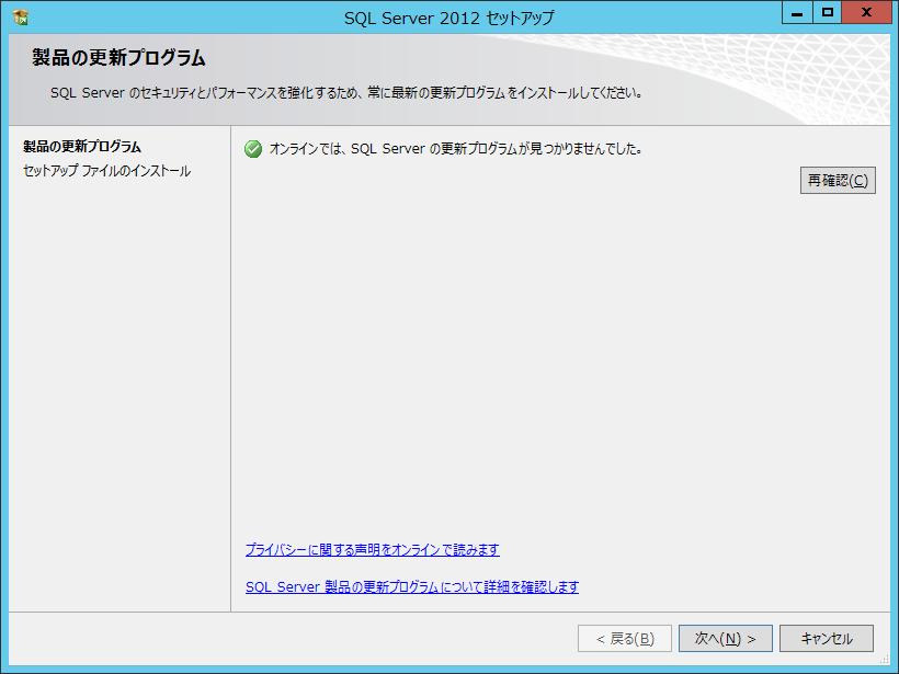Management Studio】Microsoft SQL Server 2012 Expressに